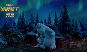 贝肯熊2:金牌特工百度云链接【1080p】
